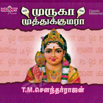 Muruga Muthukkumara - TM. Sounderarajan songs