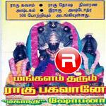 Mangalam Tharum Raagu Bhagavanae songs