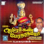 Aayiram Kann Pothaathamma songs