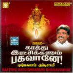 Kaathu Ratchikannum Bhagavaane songs