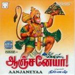 Aanjaneya songs
