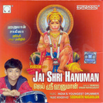 Jai Shri Hanuman songs