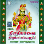 Thiruppavai Thiruppalliyezhuchi songs
