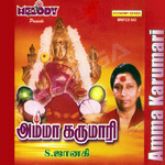 Amma Karumari songs