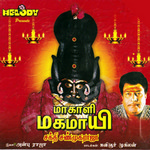 Maakali Magamayee songs