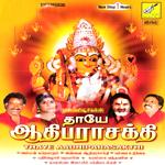 Thaaye Aadhiparashakthi - Vol 4 songs