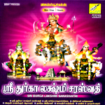 Sri Durga Lakshmi Saraswathi - Vol 1 songs