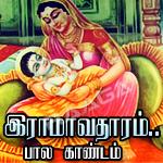 Ramayanam - 01 (Ramavadhaaram) songs