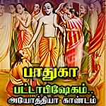 Ramayanam - 03 (Paaduga Pattabishegam) songs