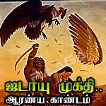 Ramayanam - 04 (Jadayu Mukthi) songs