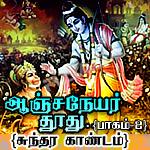 Ramayanam - 07 (Sundarakandam Anjaneya Thoothu Part 2) songs