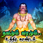 Ramayanam - 08 (Thavamum Varamum) songs