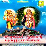 Murugan Pugazh Malai songs