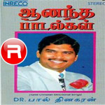 Listen to Deivanbin Vellam songs from Aananda Paadalkal