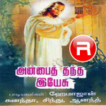 Listen to Kartharaye Nambiduvaai songs from Anbai Thantha Yesu