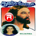 Annanandha Geethangal songs