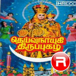 Deivanayaki Thiruppukazh