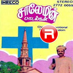 Listen to Maa Thayavaga songs from Songs Of Shalom