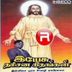 Yesu Dharisana Geethangal songs