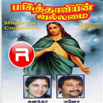 Parisuthaviyin Vallamai songs