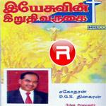 Yesuvin Iruthi Varuhai songs
