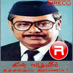 Listen to Poopoothu songs from Dheen Vazhiyil Thithikkum Thirumanam