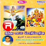 Hindu Religious Discourse - Vol 01 songs
