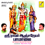 Sri Ramar Anjaneyar Pamalai And Anjaneya Gayathri songs