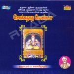 Chockanatha Venba - Vol 1 songs