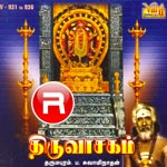 Thiruvasagam - Vol 1 songs
