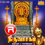 Thiruvasagam - Vol 4 songs