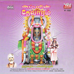 Apparein Thevaram songs