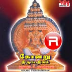 Kolaru Thirupathigam songs