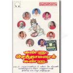 கண்ணா செந்தாமரை கண்ணா songs