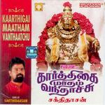 Karthigai Matham Vanthatchu songs