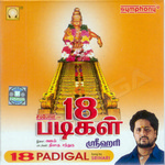Pathinettu Padigal songs