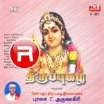 Listen to Thidameli Sirguna songs from Thirupuzhal - Vol 2