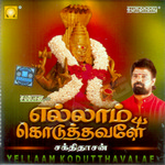 Yellaam Kodutthavalae songs
