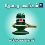 Devaara Malargal - Vol 1 songs