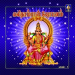 Lalitaambaal Shobhanam And Devi Paadam Vol 1 songs