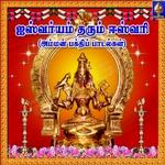 Aisvaryam Tharum Eswari songs