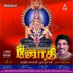 Ponmalai Jothi songs