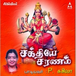 Sakthiye Saranam songs