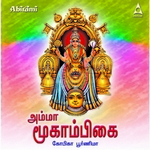 Amma Moogambikai songs