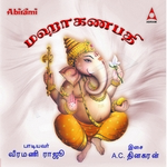 Mahaganapathy songs