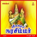 Sri Lakshmi Narasimhar songs