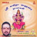 Sri Lalitha Sahasra Namavali songs