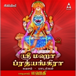 Sri Maha Prathyangira songs