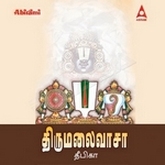 Thirumalaivasa songs