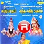 Kandha Sashti Kavacham - SJ. Jananiy songs